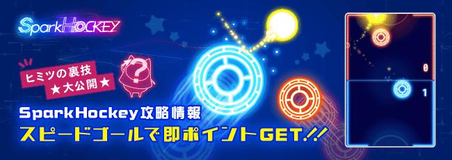 SparkHockey★即ポイントGET攻略【動画付】