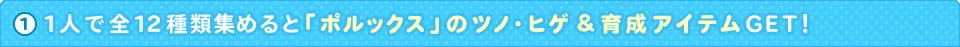 1人で全12種類集めると「ポルックス」のツノ・ヒゲ&育成アイテムGET!