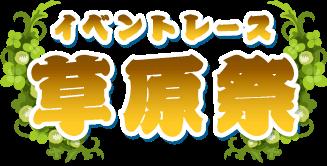 イベントレース 草原祭