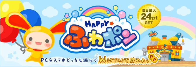 HAPPY☆ふわポンPC版で遊ぼう!