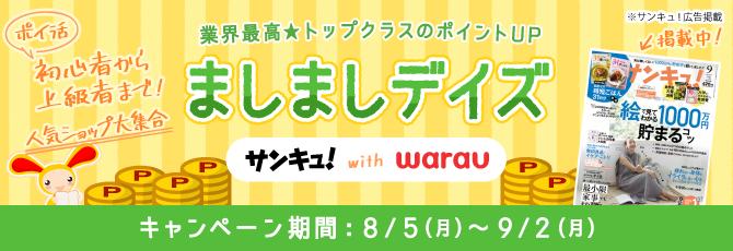 ましましデイズ サンキュ!with warau