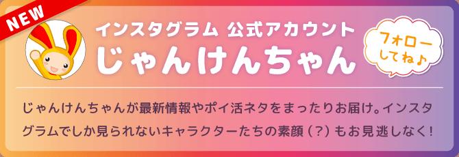 じゃんけんちゃん 公式Instagram