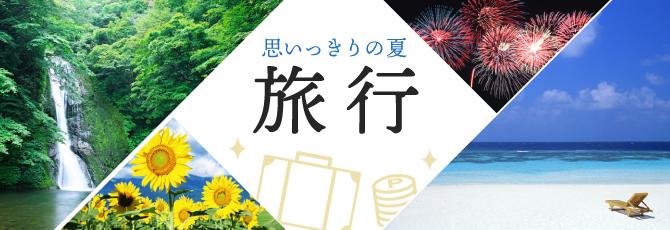 旅行 人気サイト
