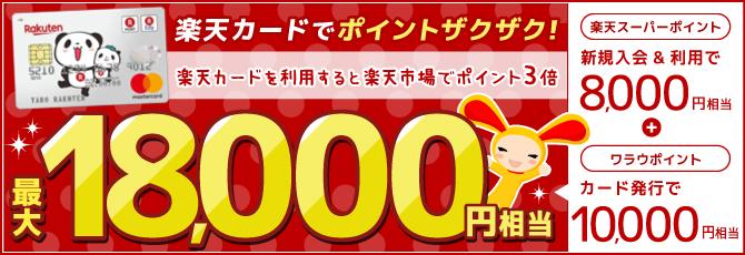 楽天カード(その2)※楽天 8,000ポイント
