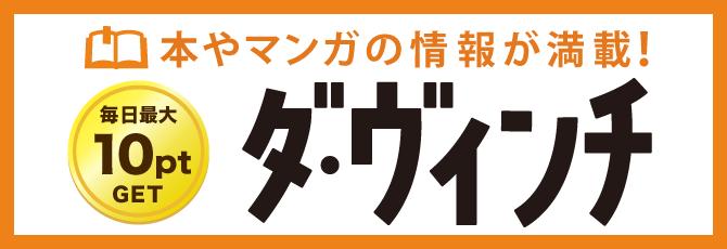 ダヴィンチ - PC版