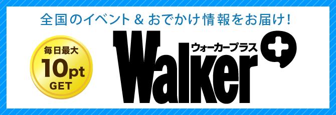 ウォーカープラス - PC版
